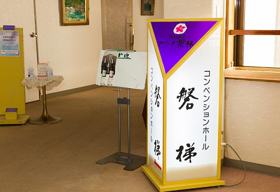 コンベンションホール「磐梯」画像