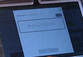 お客様のサイン入力の画像
