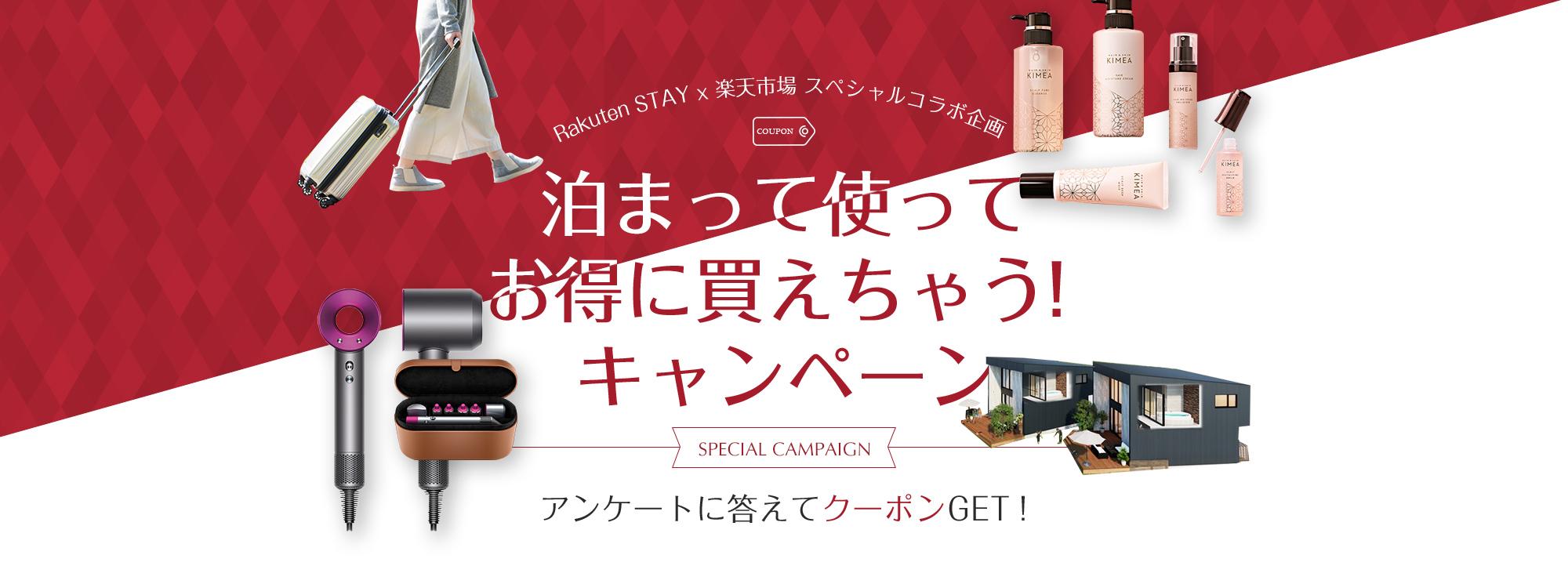 ~ Rakuten STAY x 楽天市場 スペシャルコラボ企画 ~ 「泊まって使ってお得に買えちゃう! キャンペーン」