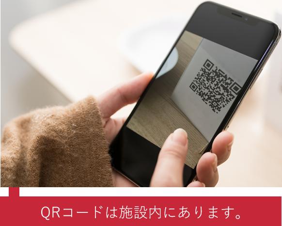 イメージ QRコードは施設内にあります。
