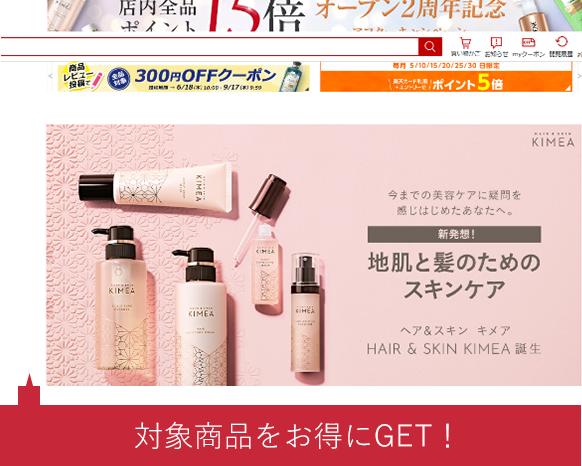 楽天市場商品画面イメージ 対象商品をお得にGET!