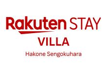 Rakuten STAY VILLA 箱根仙石原 ロゴ